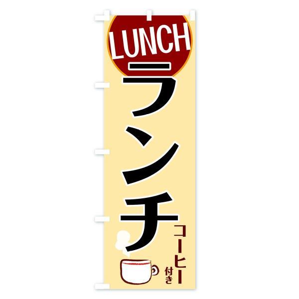 のぼり旗 コーヒー付きランチ|goods-pro|02