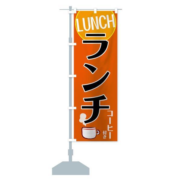 のぼり旗 コーヒー付きランチ|goods-pro|14