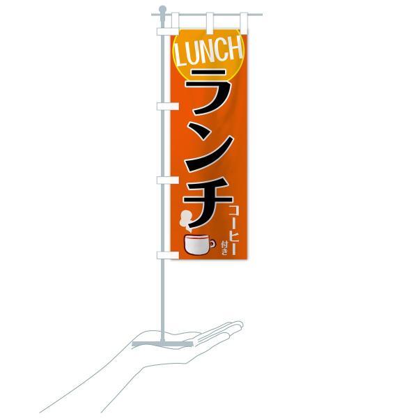 のぼり旗 コーヒー付きランチ|goods-pro|17