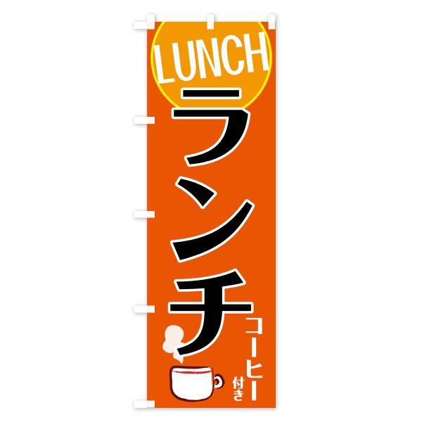 のぼり旗 コーヒー付きランチ|goods-pro|03