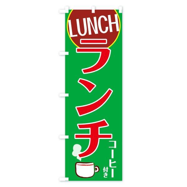 のぼり旗 コーヒー付きランチ|goods-pro|04