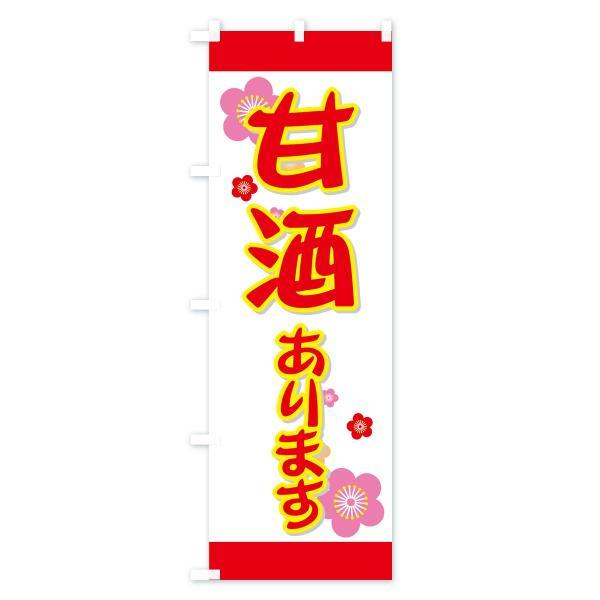 のぼり旗 甘酒あります|goods-pro|02