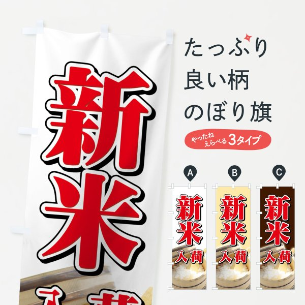 のぼり旗 新米入荷|goods-pro