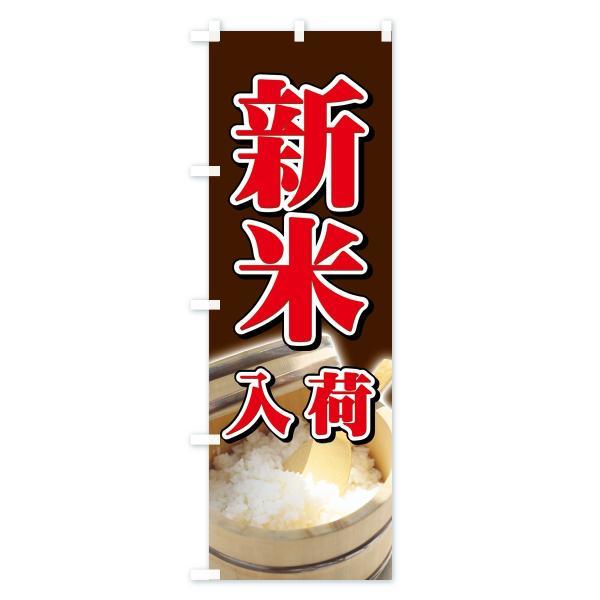 のぼり旗 新米入荷|goods-pro|04