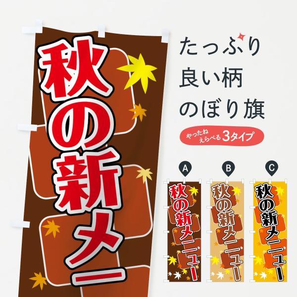 秋の新メニューのぼり旗