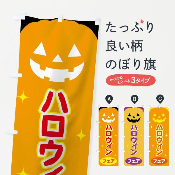 のぼり旗 ハロウィンフェア|goods-pro