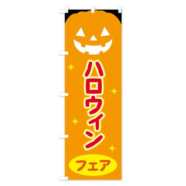 のぼり旗 ハロウィンフェア|goods-pro|02