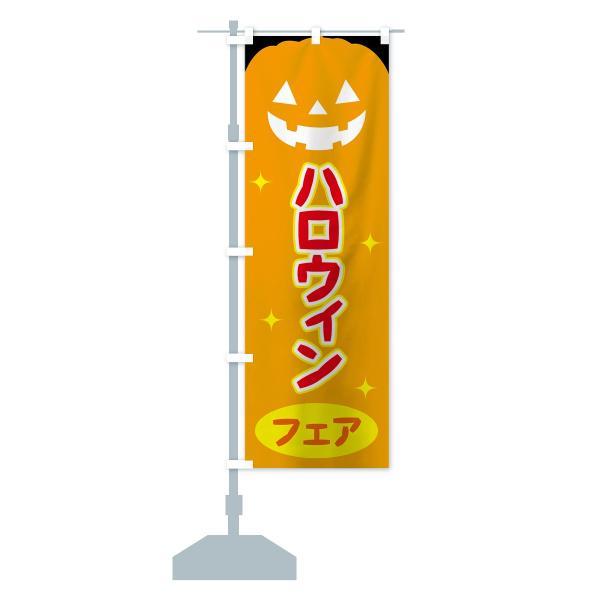 のぼり旗 ハロウィンフェア|goods-pro|13