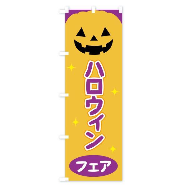 のぼり旗 ハロウィンフェア|goods-pro|03