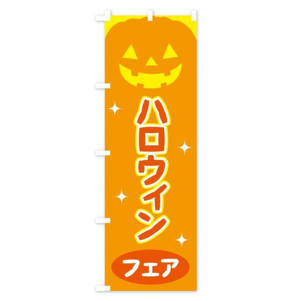 のぼり旗 ハロウィンフェア|goods-pro|04