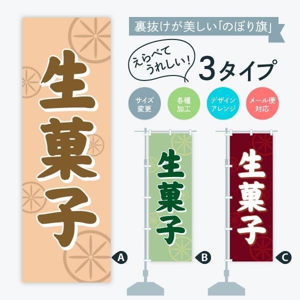 のぼり旗 生菓子
