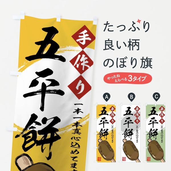 手作り五平餅のぼり旗