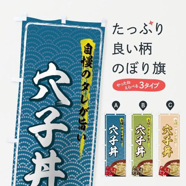 穴子丼のぼり旗