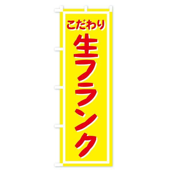のぼり旗 生フランク|goods-pro|03