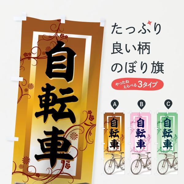 自転車のぼり旗