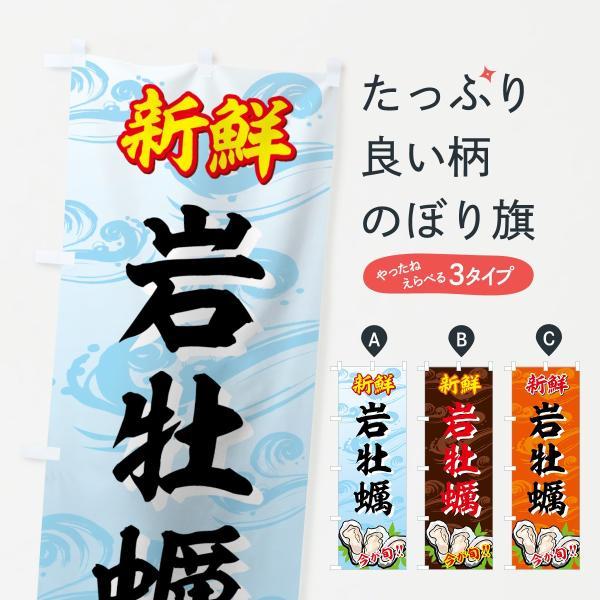 のぼり旗 新鮮岩牡蠣|goods-pro