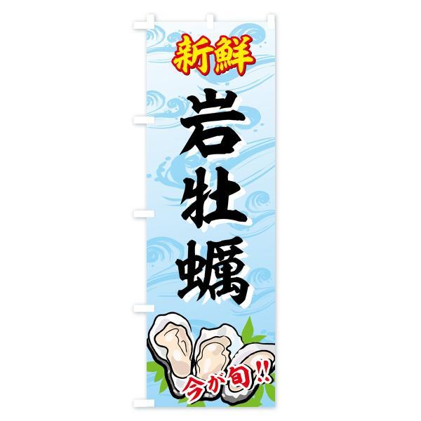のぼり旗 新鮮岩牡蠣|goods-pro|02