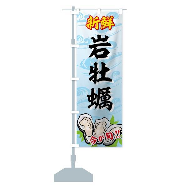 のぼり旗 新鮮岩牡蠣|goods-pro|13