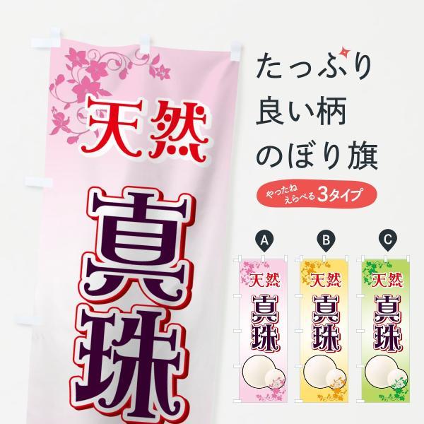 のぼり旗 天然真珠|goods-pro