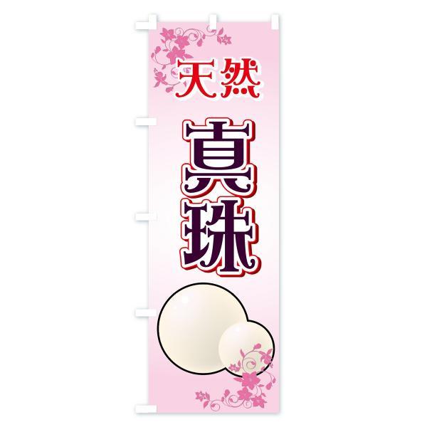 のぼり旗 天然真珠|goods-pro|02