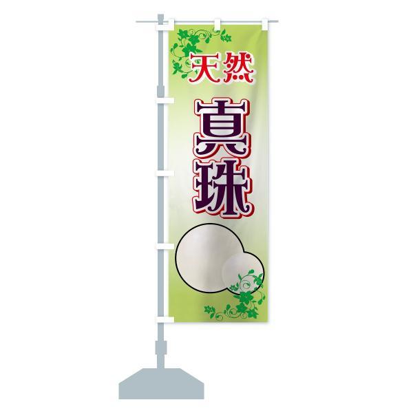 のぼり旗 天然真珠|goods-pro|15