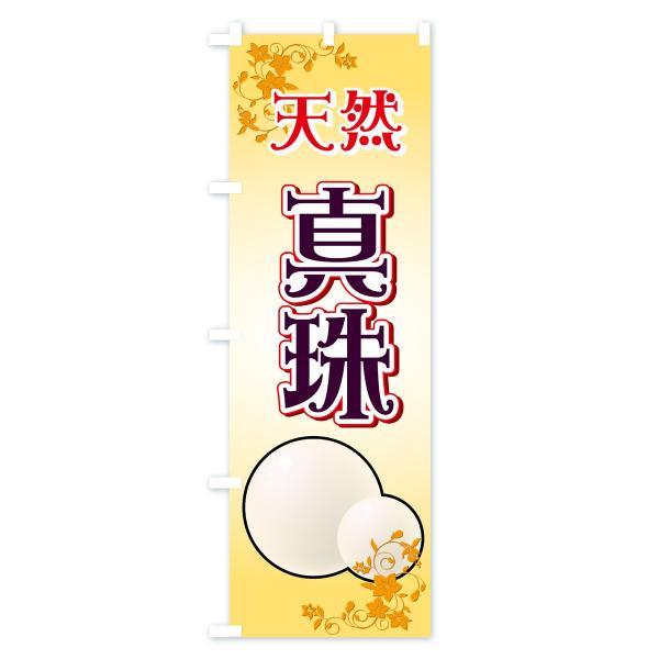 のぼり旗 天然真珠|goods-pro|03
