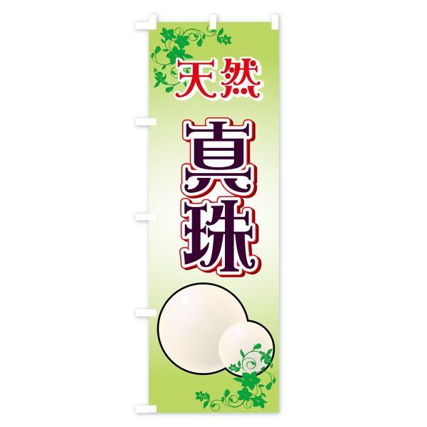 のぼり旗 天然真珠|goods-pro|04