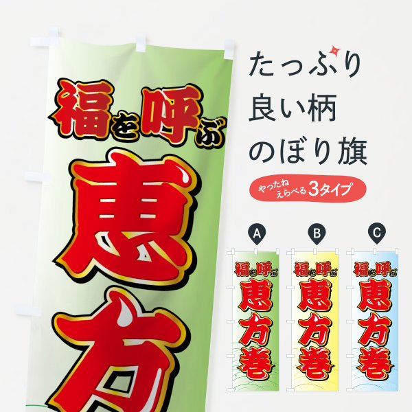 のぼり旗 恵方巻|goods-pro