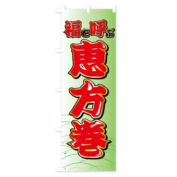 のぼり旗 恵方巻|goods-pro|02
