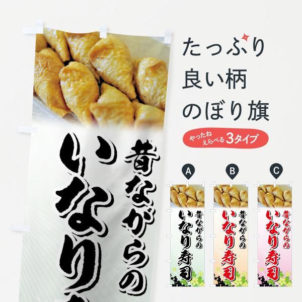 いなり寿司のぼり旗