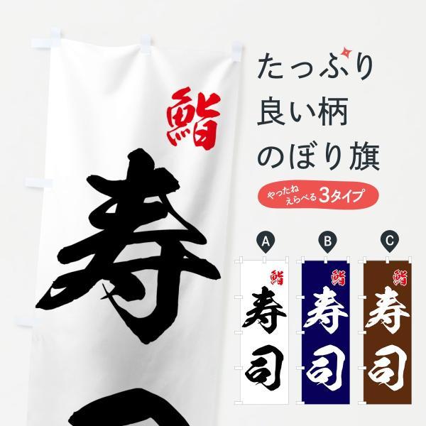 鮨のぼり旗