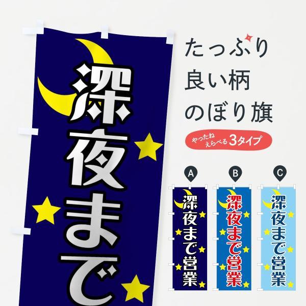 深夜まで営業のぼり旗