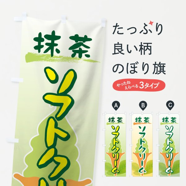 のぼり旗 抹茶ソフトクリーム|goods-pro