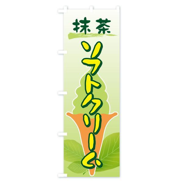 のぼり旗 抹茶ソフトクリーム|goods-pro|02