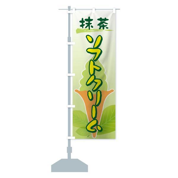 のぼり旗 抹茶ソフトクリーム|goods-pro|13