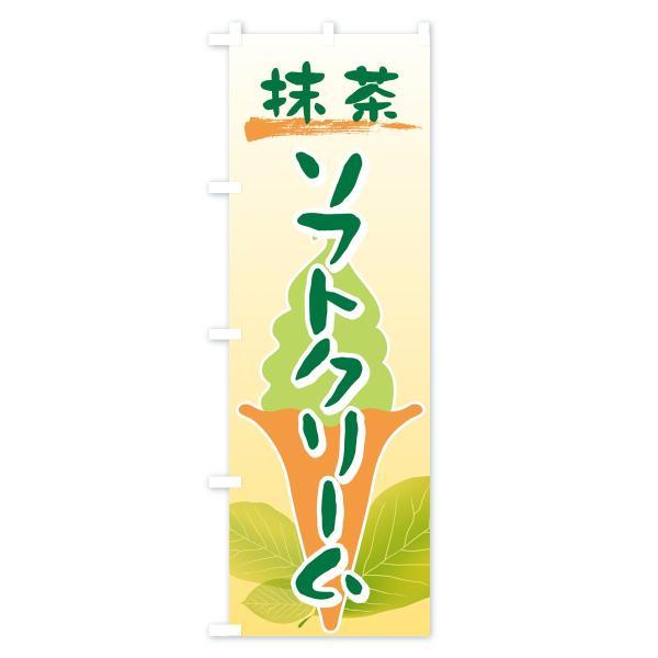 のぼり旗 抹茶ソフトクリーム|goods-pro|03