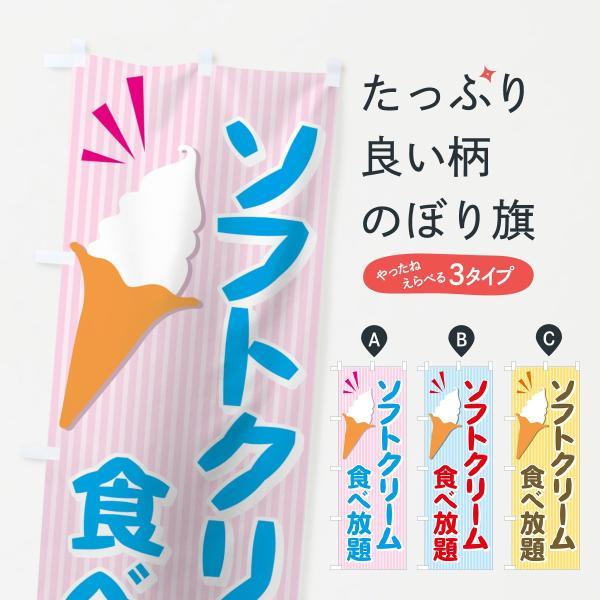 のぼり旗 ソフトクリーム食べ放題|goods-pro