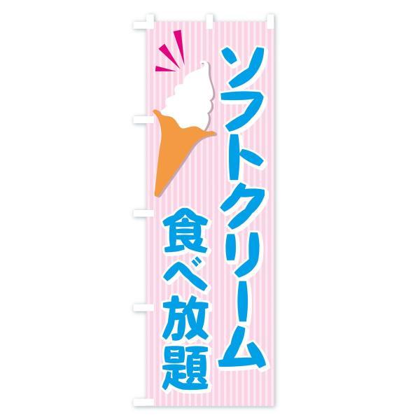 のぼり旗 ソフトクリーム食べ放題|goods-pro|02