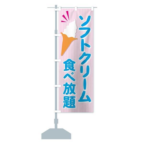のぼり旗 ソフトクリーム食べ放題 goods-pro 13