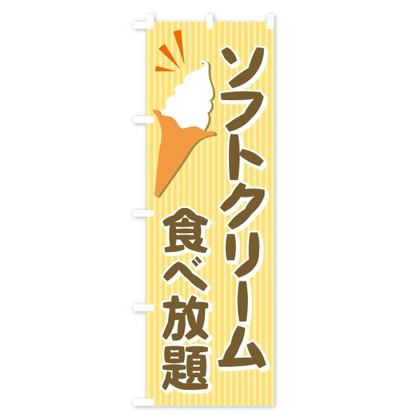 のぼり旗 ソフトクリーム食べ放題|goods-pro|04