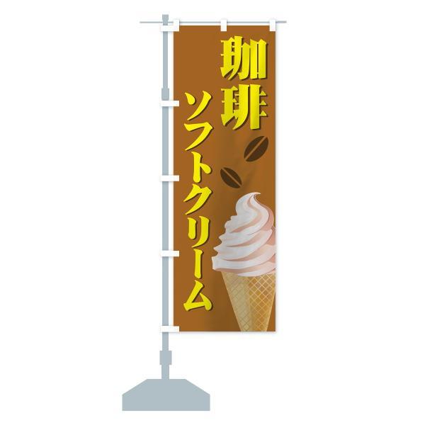 のぼり旗 珈琲ソフトクリーム|goods-pro|13