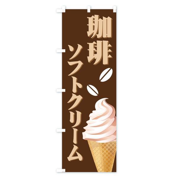 のぼり旗 珈琲ソフトクリーム|goods-pro|04