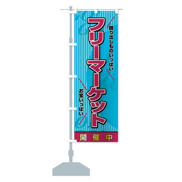 のぼり旗 フリーマーケット goods-pro 14