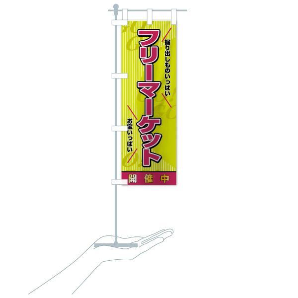 のぼり旗 フリーマーケット goods-pro 16