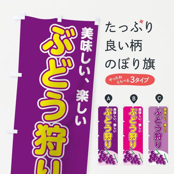 のぼり旗 ぶどう狩り goods-pro