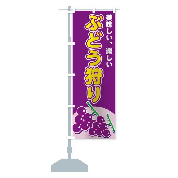 のぼり旗 ぶどう狩り goods-pro 13