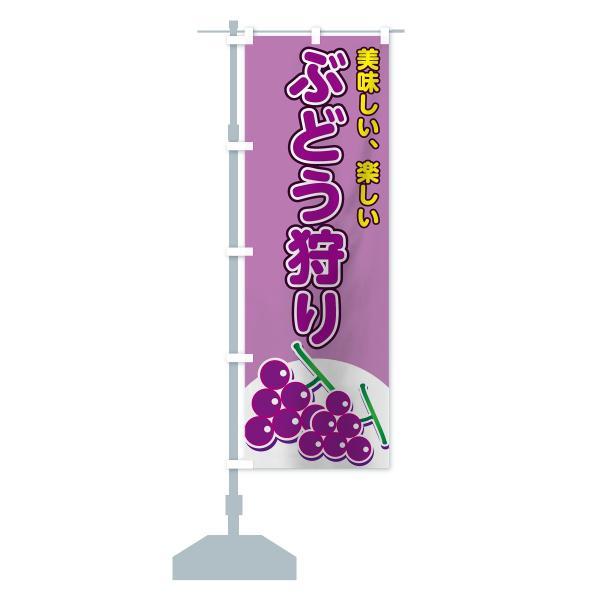 のぼり旗 ぶどう狩り goods-pro 15