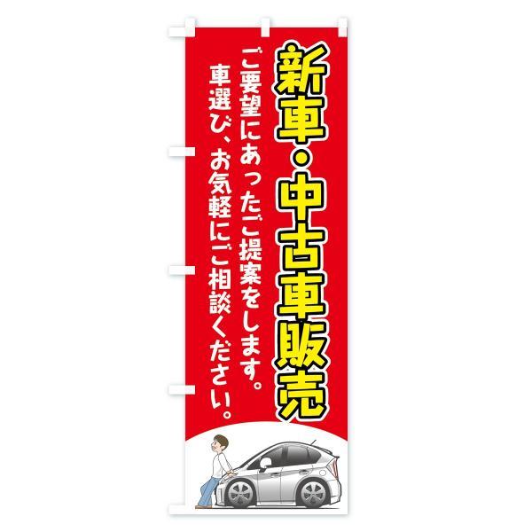 のぼり旗 新車中古車販売|goods-pro|02