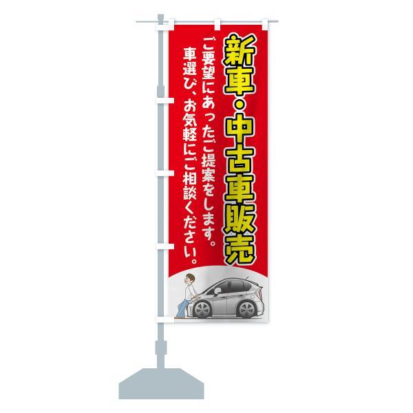 のぼり旗 新車中古車販売 goods-pro 14