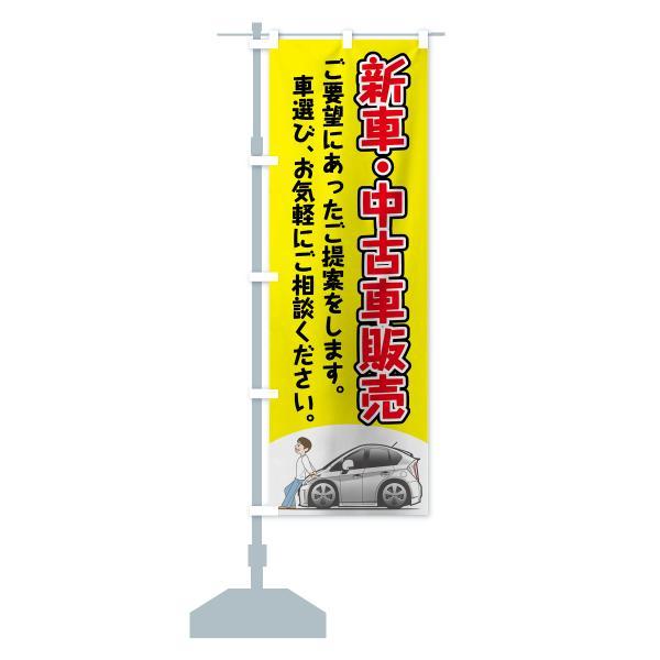 のぼり旗 新車中古車販売 goods-pro 15